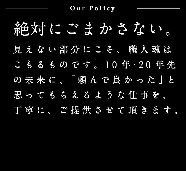 兵庫県姫路市の塗装店ならキシシタ塗創